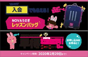 超★お得なキャンペーン終了まであと2日!!