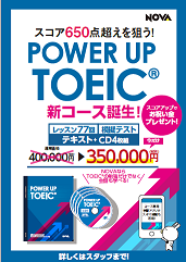 😎⇧⇧POWER UP TOEIC⇧⇧😎
