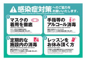 NOVA福岡天神校☆感染症対策に関しまして