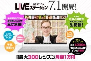 \🌟NOVA LIVE STATION🌟/