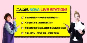 NOVA渋谷校 LIVE STATION第3弾📺📶✨