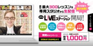 ☆NOVA LIVE STATION☆新サービス開始!!!