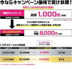 LIVE STATION キャンペーン期間残り少し!