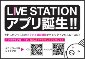 🌟LIVE STATIONのアプリ誕生🌟