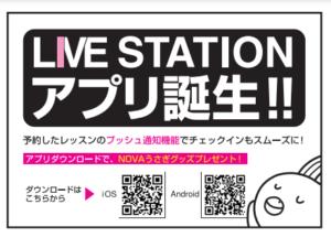 ライブステーションにアプリが誕生しました!!🎉✨