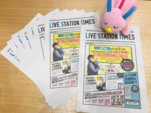 🌟LIVE STATION🌟 9月までのお申し込みで初月1,000円(+税)!!