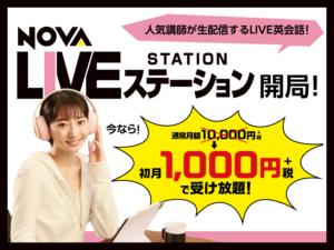 30日間1000円で聞き放題・・・もあと8日
