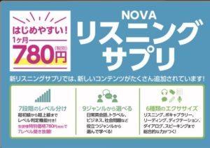 NOVAリスニングサプリ👂🏻🎶 | 駅前留学NOVA【公式】スクールブログ