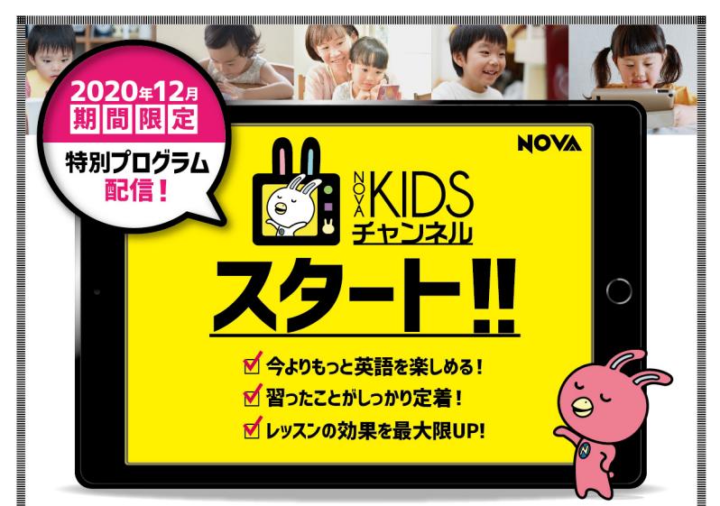 📺NOVA KIDSチャンネルスタート!!📺