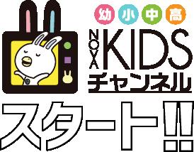 🐰🌏レベルアップに必要な英語学習のポイント:KIDS編🌏🐰