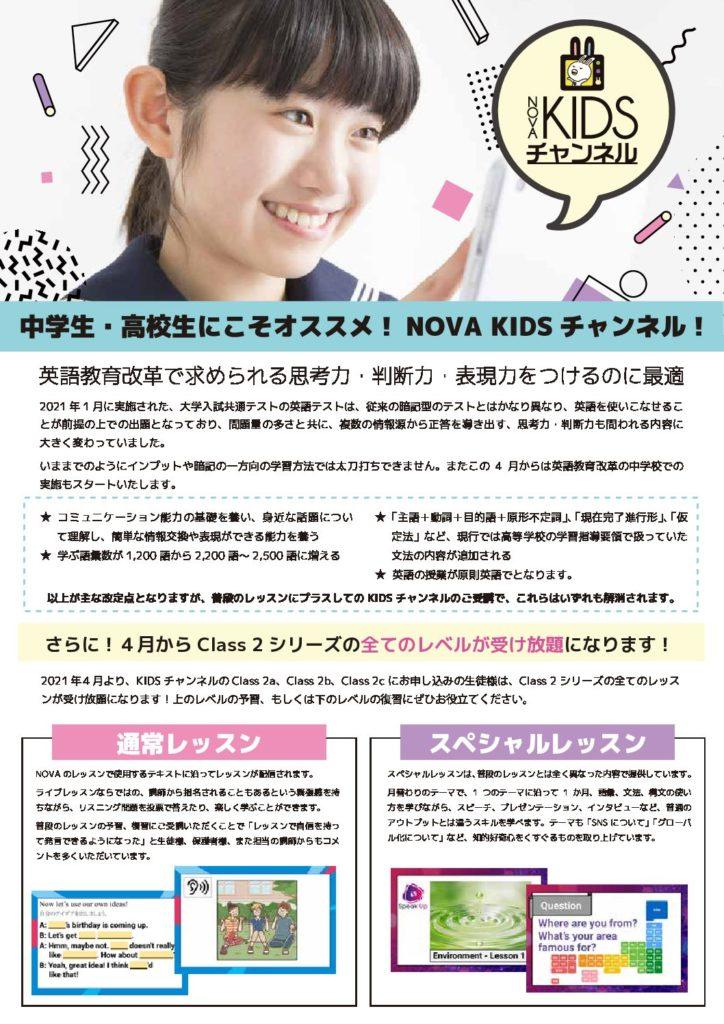 ☆KIDSチャンネル☆中学生・高校生にもオススメ🐰✨ | 駅前留学NOVA【公式】スクールブログ