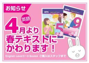 🌸明日から新テキスト🌸(LIVE STATIONキャンペーン最終日!!)