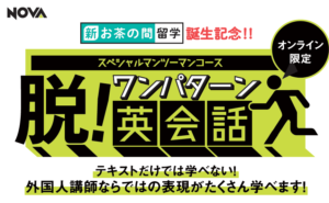 ☆スペシャルマンツーマン2021新登場☆