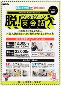 NOVA渋谷校 ✨🐰推ししか勝たん🐰✨第5弾 スペシャルマンツーマン編💛