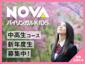 NOVA千里中央校♪中高生新年度受付中( ◠‿◠ )