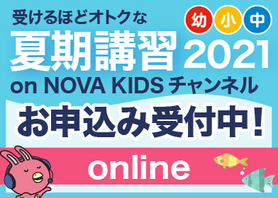 大好評開催中★NOVAバイリンガルKIDS2021オンライン夏期講習追加開催🌻