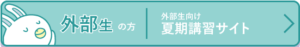 NOVA オンライン夏期講習開催☆