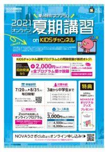 KIDS夏期講習開催!