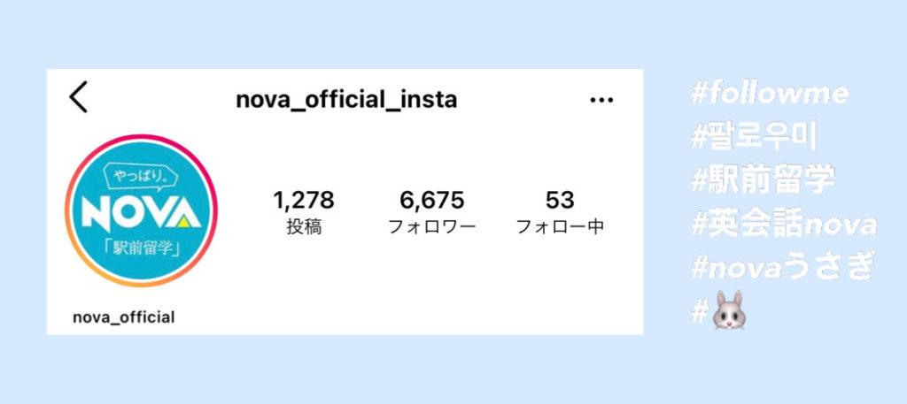 NOVA渋谷校 💗📷韓国語 推しのインスタにコメントしたい!📷💗