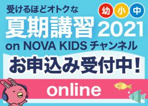 【いよいよ7月20日より開催!】夏期講習on NOVA KIDSチャンネル