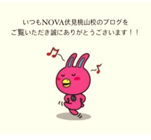 💚伏見桃山校のご紹介💚