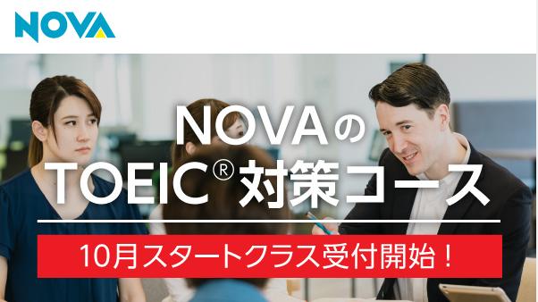 TOEIC(R)対策コース/10月スタートクラス受付開始中