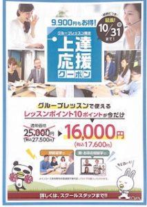 【英語上達へ】上達応援クーポン販売終了まで残り11日!