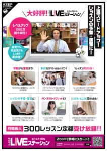 【英語スキル加速】NOVAスコア×NOVAライブステーションで学習効率爆上げ!!