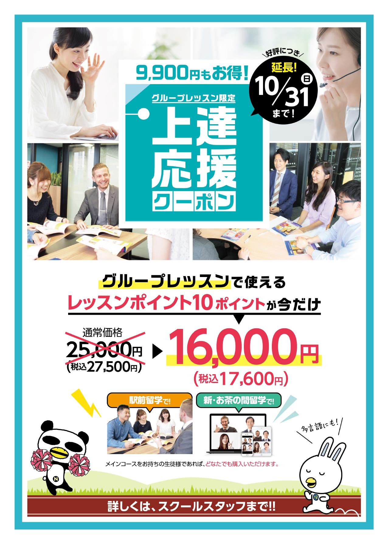 【英語力急上昇!】最大約15,000円オフ!賢いスクールの通い方😉