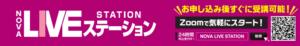 🔑言語習得には頻度がカギです🔑NOVA富士校